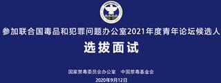 联合国毒品和犯罪问题办公室2021年度青年论坛选拔面试